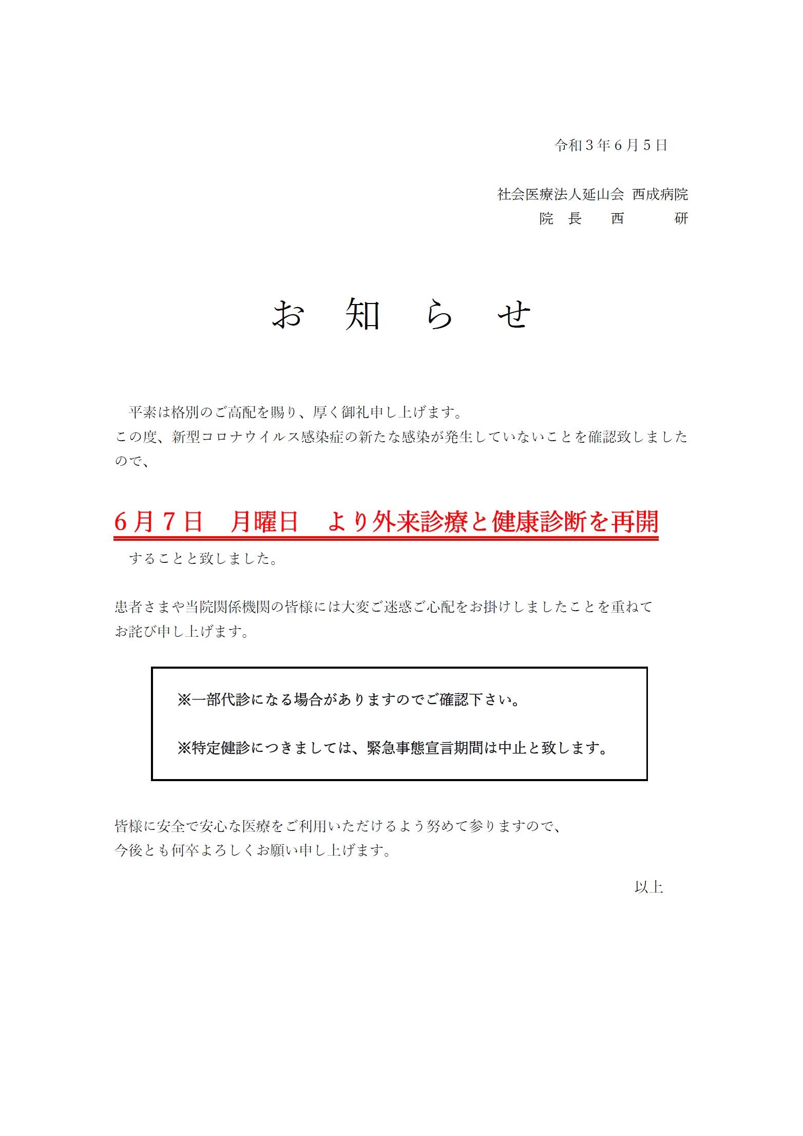 お知らせR3.6.5.jpg