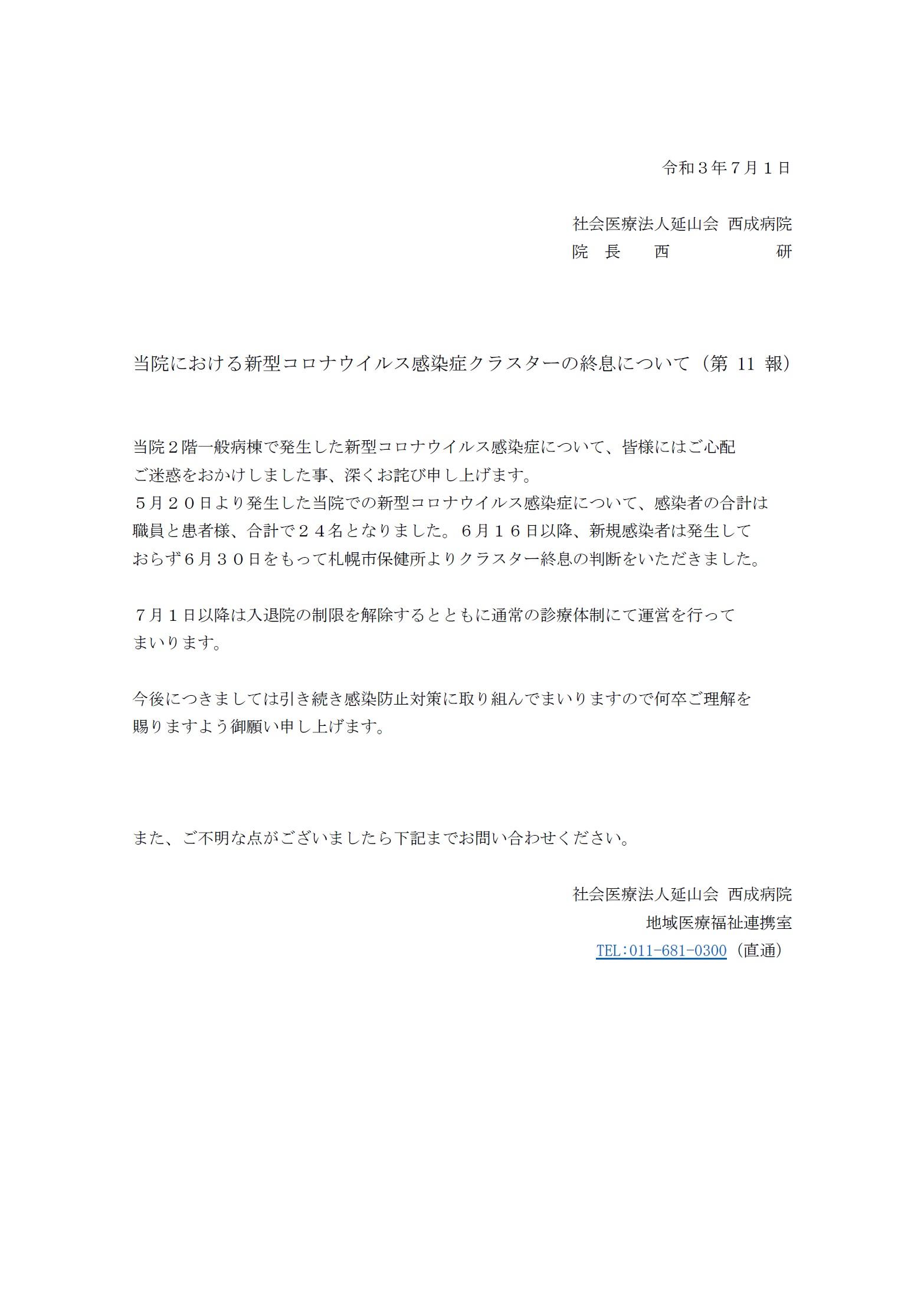 コロナ終息について.jpg