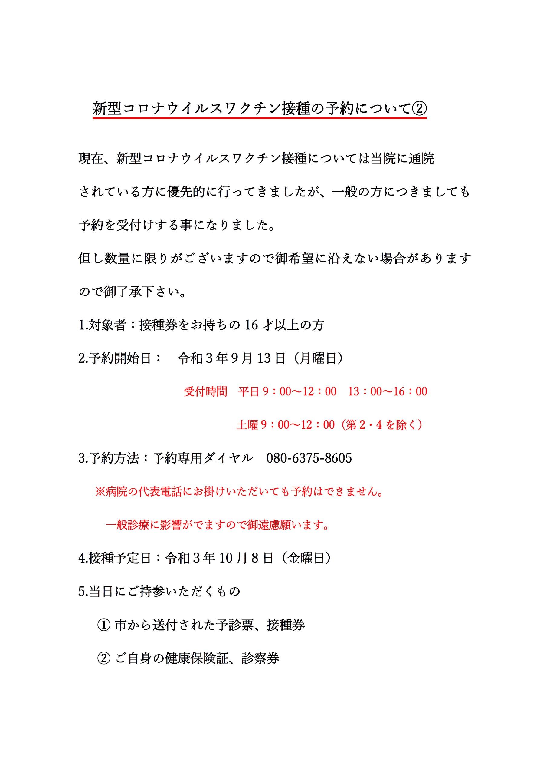 ワクチン接種の予約について②.jpg
