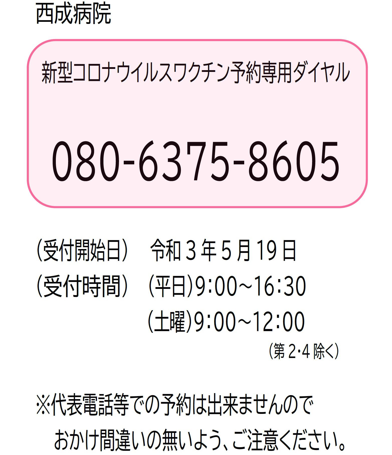 予約ダイヤル-変更-(画像).jpg