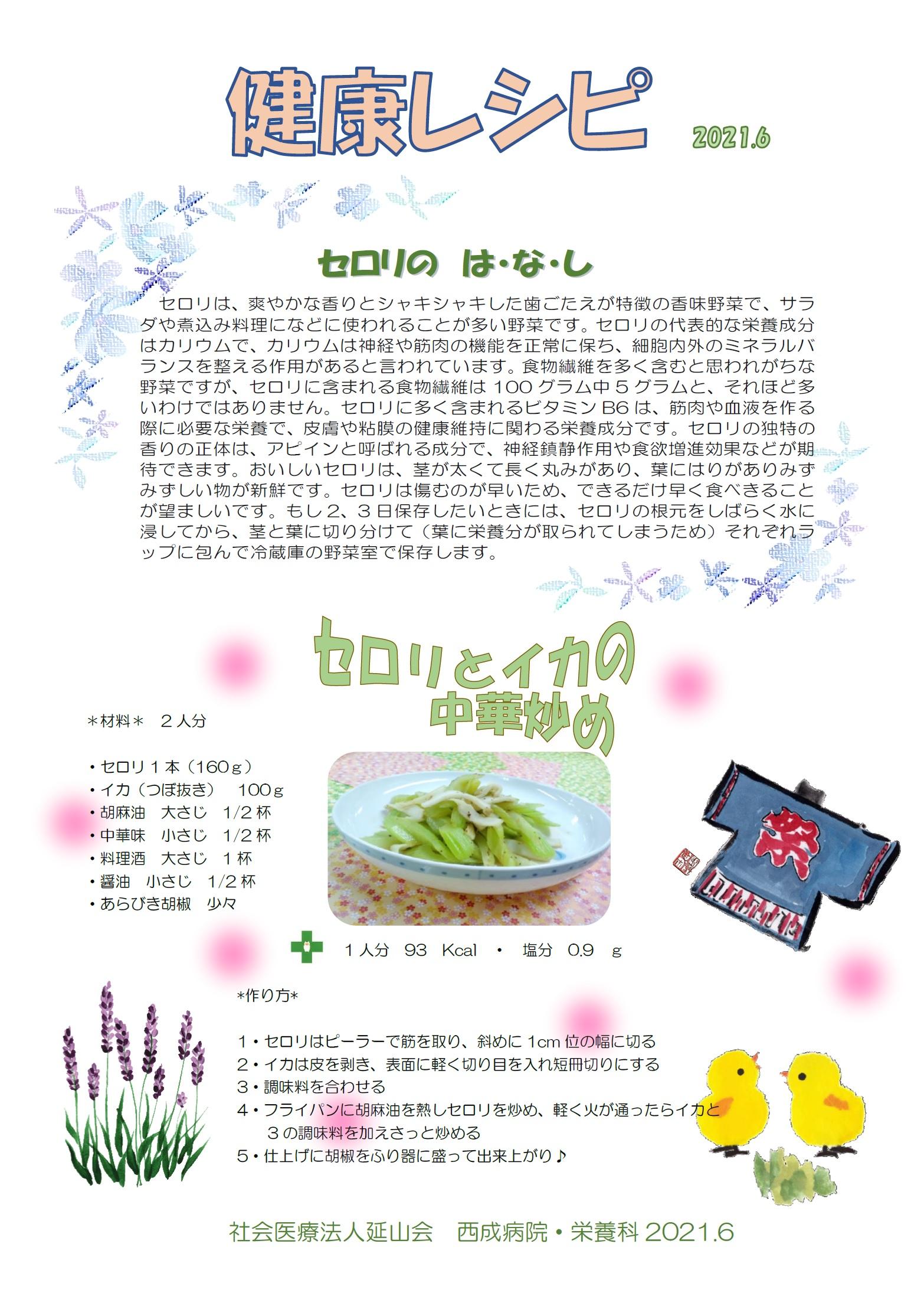 健康レシピ2021.6.jpg