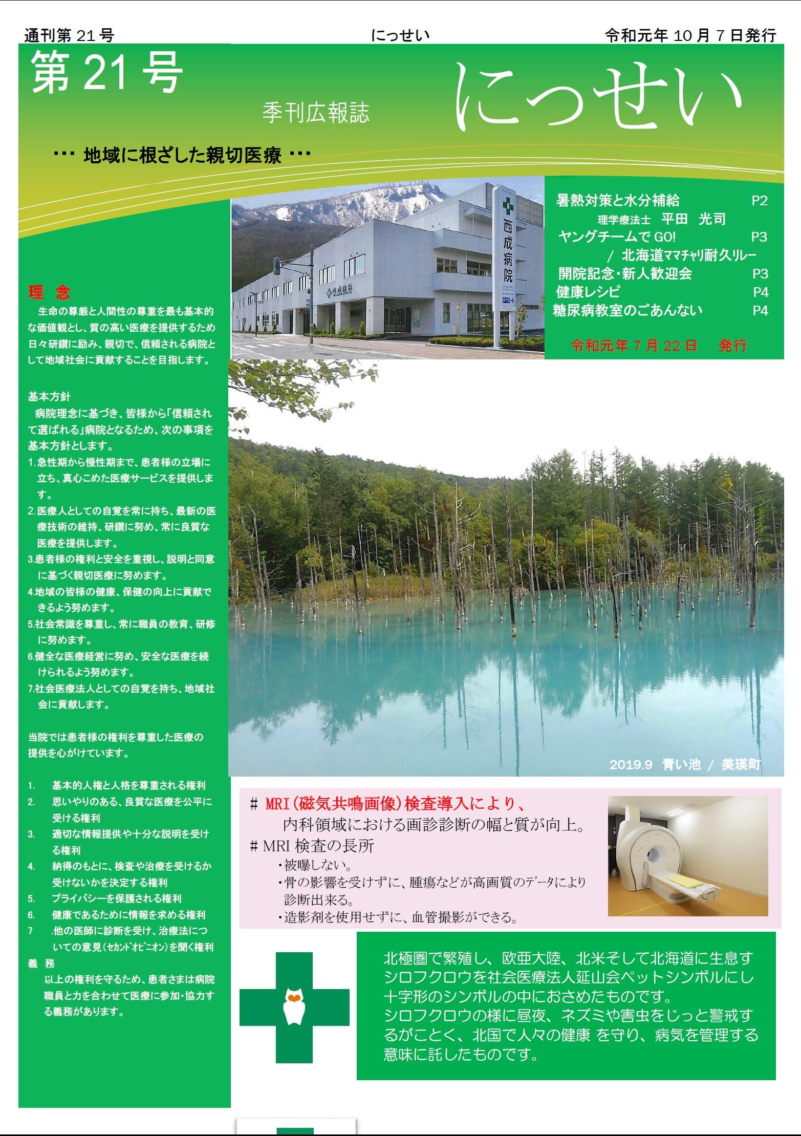 広報誌第21号 画像.jpg