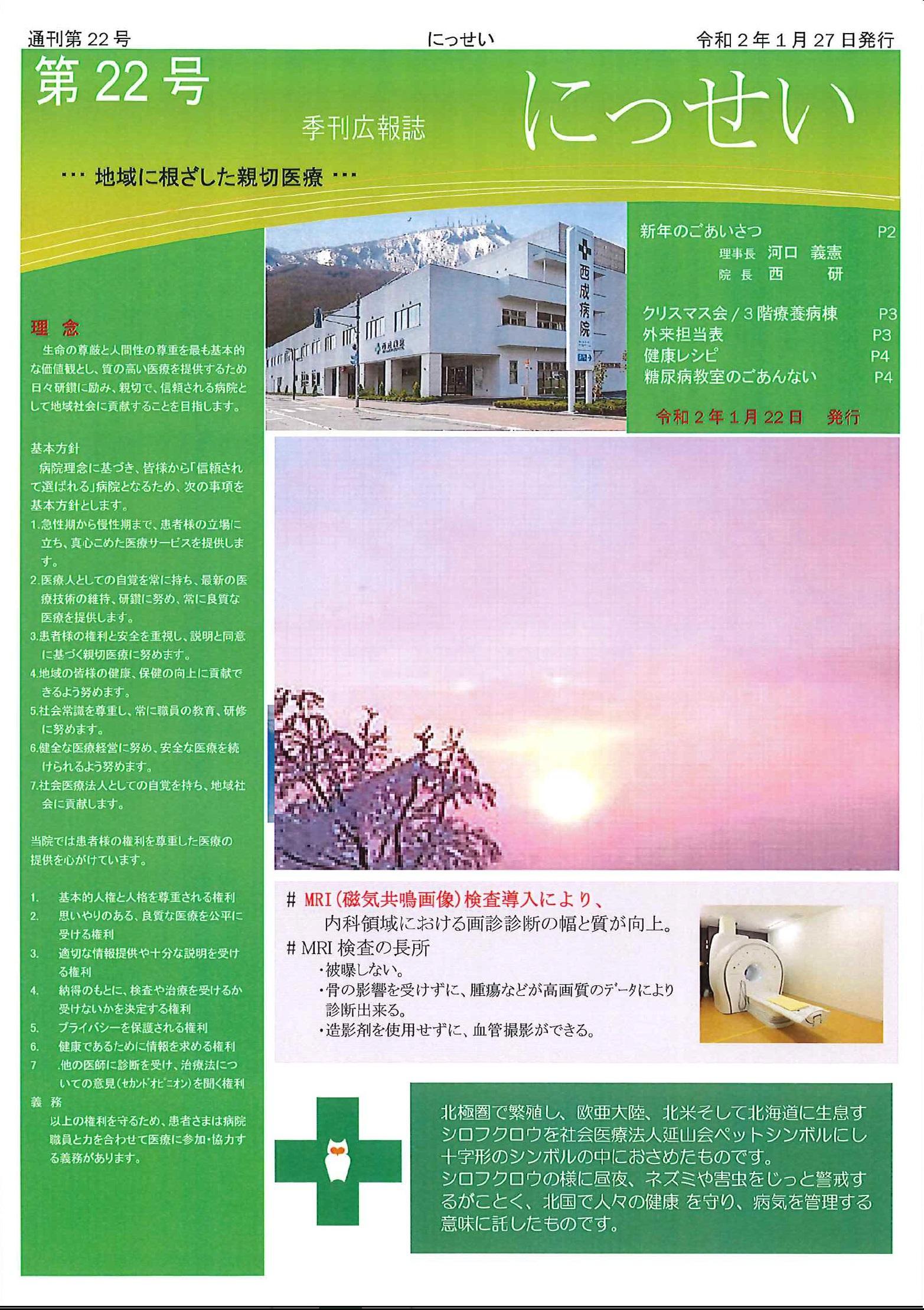 広報誌第22号 画像.jpg