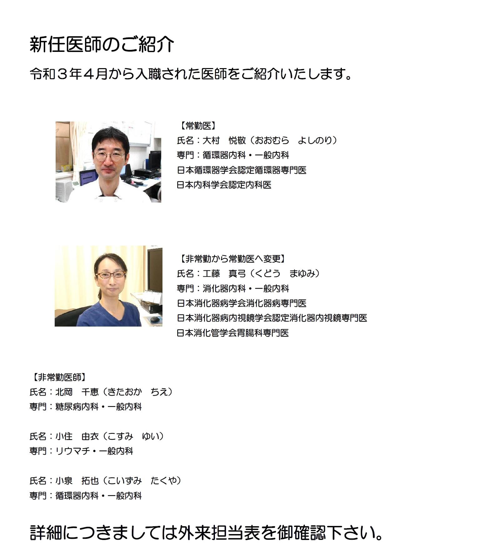 新任医師のご紹介(画像).jpg