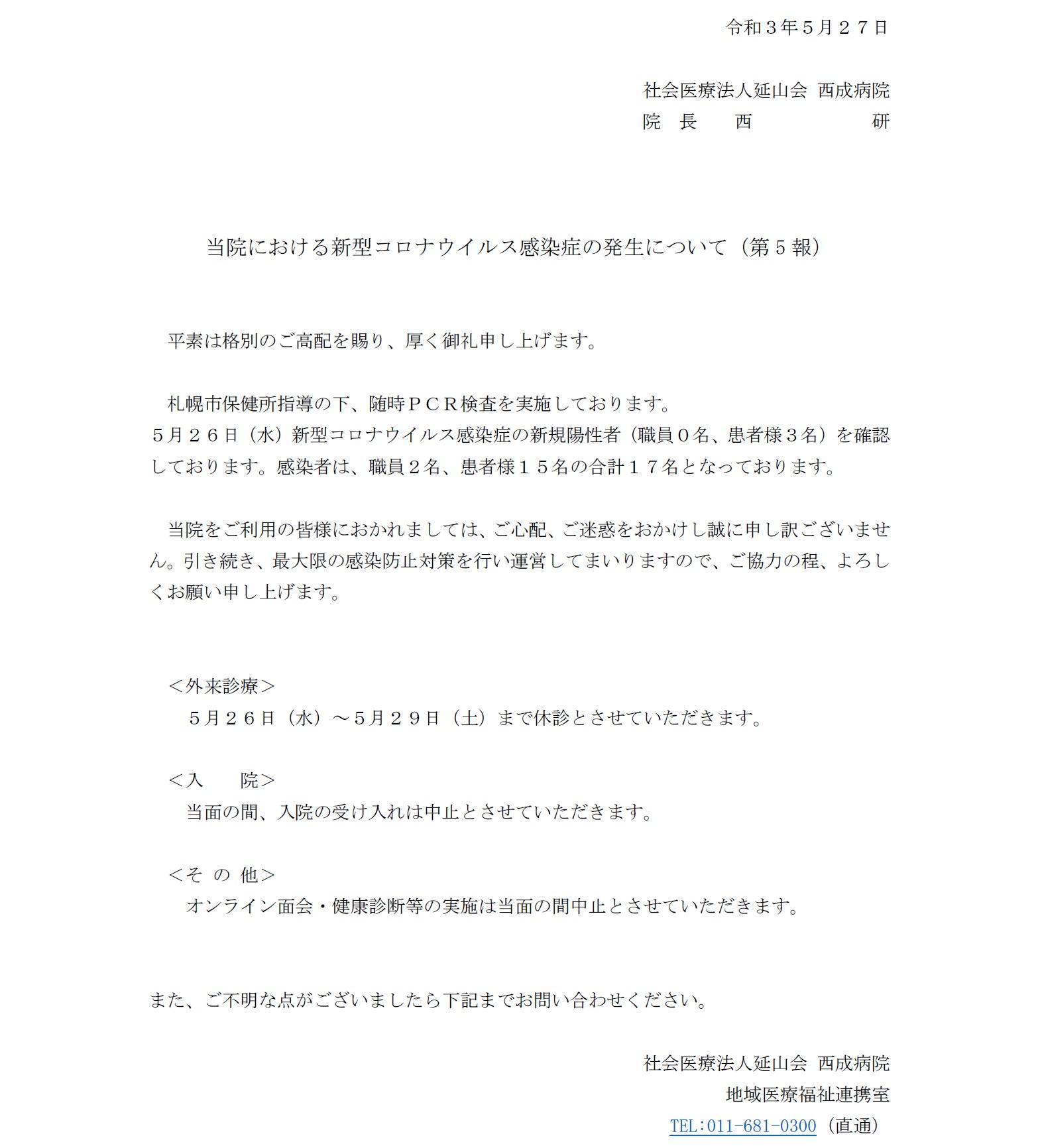 新型コロナウイルス感染症速報1.jpg