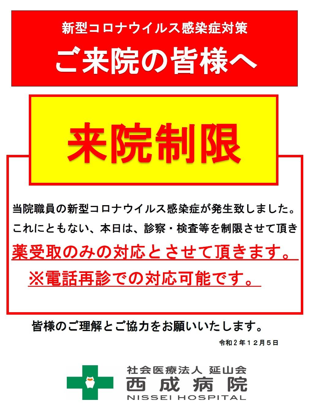新型コロナ画像.jpg