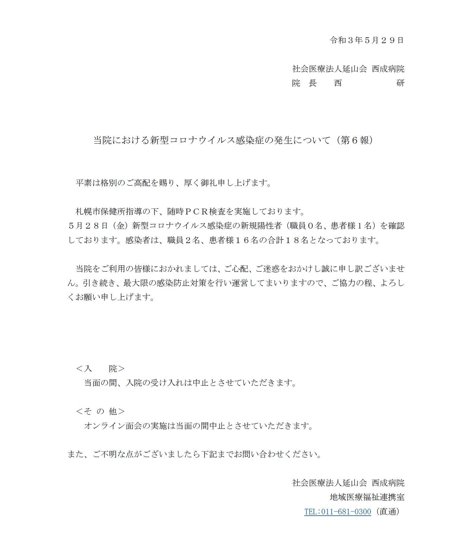 新型コロナ(第6報)画像.jpg