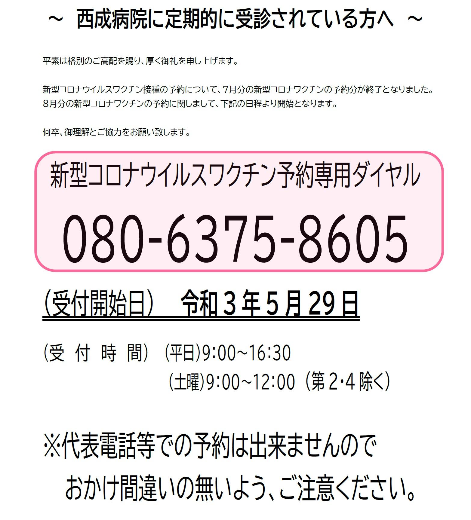 次回お知らせ2 画像.jpg