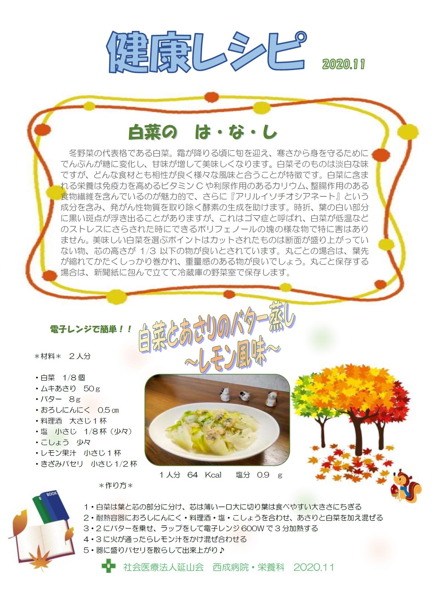 白菜のは・な・し.jpg