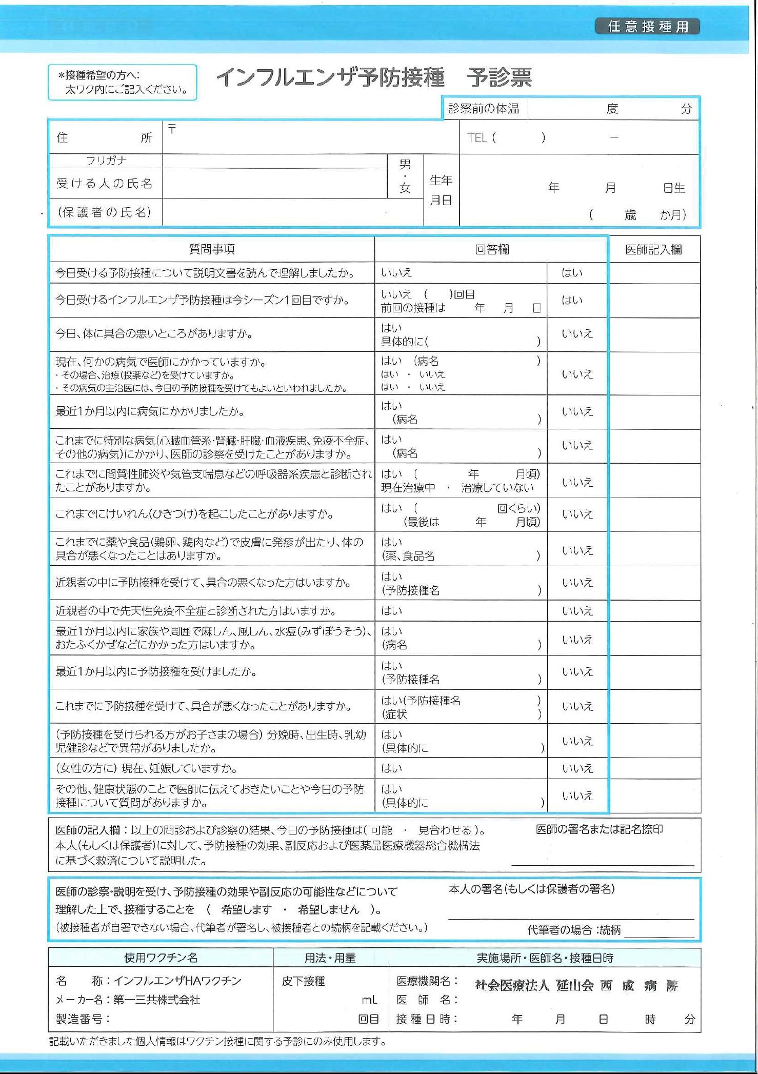 インフルエンザ予防接種 予診票 表画像.jpg