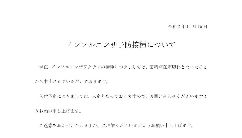 インフルエンザ予防接種について(牛島課長作:jpeg).jpg
