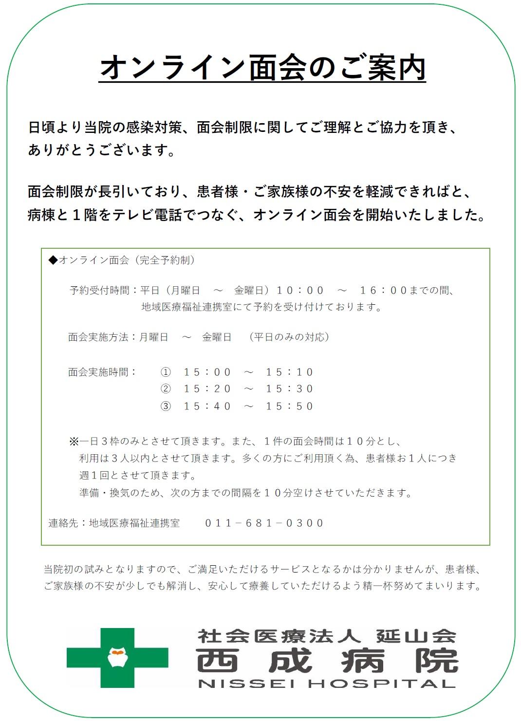 オンライン面会のご案内.jpg