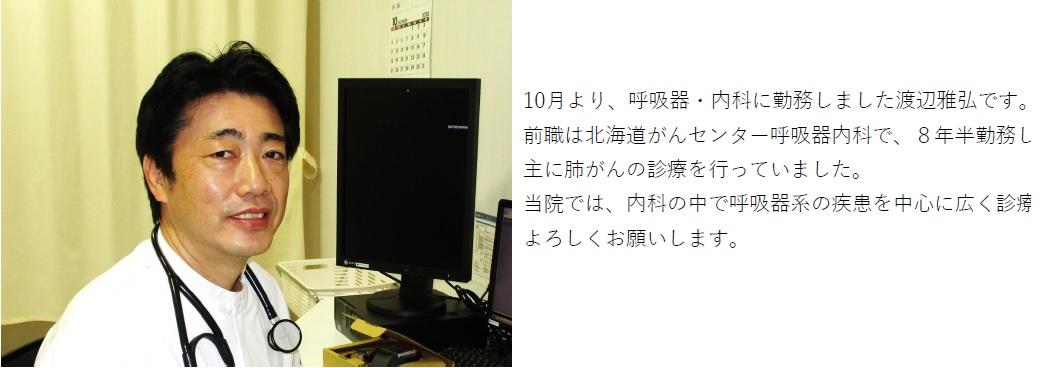 渡辺Dr 紹介挨拶画像.jpg