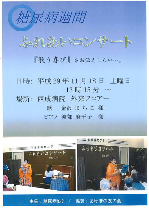 20171118ふれあい.jpg