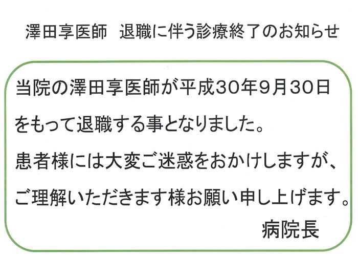 20180915sawadadr.jpg
