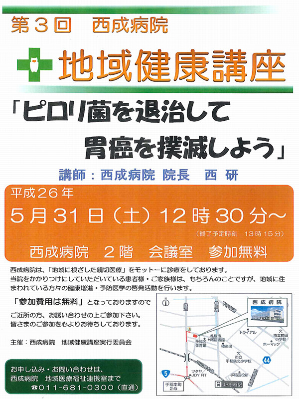 3地域健康講座.jpg