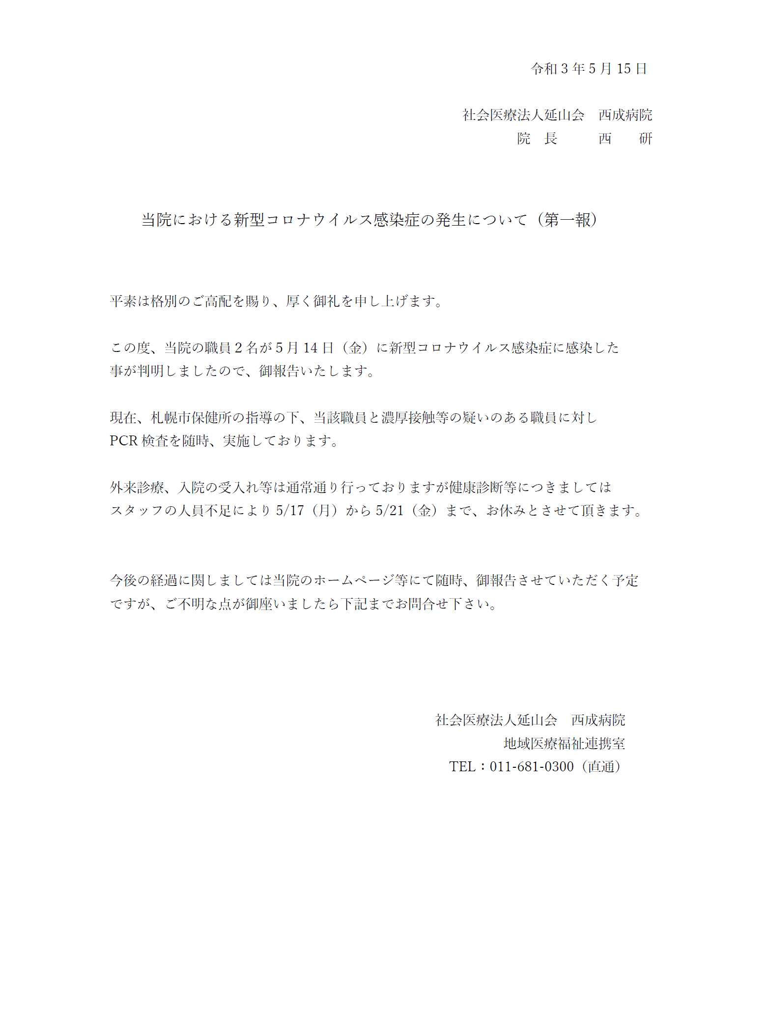 Hp用第1報.png
