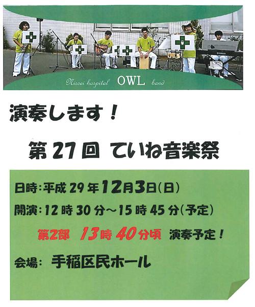 owlバンド.jpg